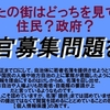 No.695(2019.5.24)自衛官募集問題