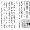 長久啓太著『労働組合たんけん隊』の紹介が『経済』に掲載されました。