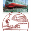 【風景印】町田鶴川一郵便局(2019.11.15押印)・その1