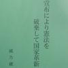 日本の政党政治