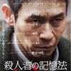 「殺人者の記憶法」「悪女/AKUJO」と韓国映画について(ネタバレなし感想)