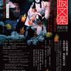 文楽 赤坂文楽 #16『本朝廿四孝』奥庭狐火の段 赤坂区民センター