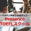 Presence TOEFLスクール-TOEFL1年間で40点アップ
