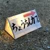 屋島ちょうちんカフェ - 香大生が営む観光プロジェクト -