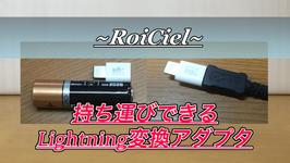 【レビュー】RoiCielのライトニングケーブル変換アダプタが便利!マイクロUSBケーブルが余ってる人にもおすすめです