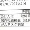 1月  胃カメラ検査(経鼻)