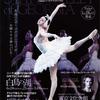 『白鳥の湖』グルジア国立バレエ団@兵庫芸術文化センター6月30日