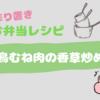 簡単作り置き◎お弁当レシピ〜鶏むね肉の香草炒め〜