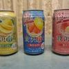 贅沢搾りレモン・グレープフルーツ・桃の評判 味は?本搾りとどちらが美味いか?