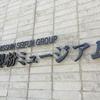 『製粉ミュージアム』~館林駅(西口)から徒歩1分!お土産ももらえるコスパ最強ミュージアム~