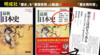 怪しい「よみがえり」歴史教科書 ~ 明成社『最新日本史』を採用の「幸福の科学学園」ならびに愛媛と福岡の県立高校とは !?