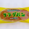 滋賀県名物つるやぱんの「サラダパン」!通販でも買えるらしい!