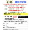 【神奈川】0319&20 「市民活動スキルアップ講座」の講師を務めます