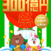 LINE Payの全員にあげちゃう300億円祭!一人1,000円「だけ」もらえる…ってこれで300億円いく?!