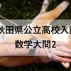 【数学解説】2018秋田県公立高校入試問題~大問2「2乗に比例する関数、証明、作図、資料の整理」~