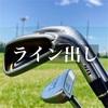 【ゴルフ】これがライン出しの威力か・・・