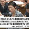マジ?【国籍法違反について】蓮舫代表「手続きを怠ったのは事実。私はずっと日本籍だけだと思っていた。深く反省している」陳謝★36