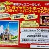 プリマハム 東京ディズニーランド ザ・ダイヤモンドホースシュー プライベートパーティーご招待 2020/1/6〆