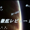 【Alien:Isolation】プレイした感想 ~今までにない至高のホラー作品!高難易度、超ボリュームでやりごたえ十分でした!~