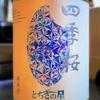四季桜 とちぎの星 純米