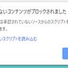Chromeで「このページは承認されていないソースからのスクリプトを読み込もうとしています」とブログカスタム後言われるように