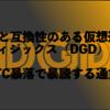 【DGD】ディジックスの基本情報・特徴・将来性|金塊を代替する