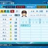 高橋信二(巨人・2011年) パワナンバー【パワプロ2020】