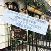 【シャーロック・ホームズ博物館】世界一有名な住所「ベイカーストリート221B」を訪れてみた
