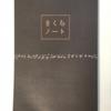 【252】さくらノート(読書感想文70)/桜フェス日本橋