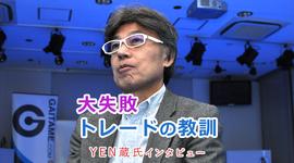 「1つのポジションを好きになりすぎちゃダメ」YEN蔵 特別インタビュー(中編)