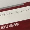 【三菱東京UFJ】個人事業主になった!屋号付き口座を開設しよう!【開設方法】