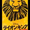 はじめて「ライオンキング」を観てきたよ