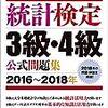 龍谷大学瀬田学舎での統計検定勉強会(2019年10月23日)