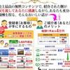 日本最高の塾の元塾講師、せどり日本一、プログラマー、経営者の加藤さんという方から提案された不労収入が凄すぎる件。