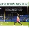 神宮球場ナイトヨガ JINGU STADIUM NIGHT YOGA