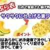 【レシピ】さきいかのゆかり揚げ!ふんわりさくさく梅の香り!