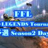 FFL APEX LEGENDS Tournaments 予選 Season2 Day1 結果速報&まとめ