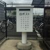 内原駅の白ポスト【水戸の白ポスト1/9】