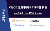 【BASE BANK/はてな/POST URBAN/パーソルキャリア】CI/CD活用事例&TIPS発表会