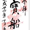 十番稲荷神社の御朱印(東京・港区)〜元祖「お立ち台」があった陸の孤島の神社と街