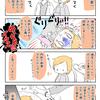 出産レポ②~前駆陣痛?~