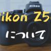 【まとめ】Nikon Z50について