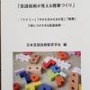 言語技術教育27号