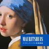 フェルメールを観る『マウリッツハイス美術館展』