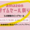 Amazonタイムセール祭りポイントアップ攻略術2018年4月最新版まとめ