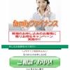 【金融】familyファイナンス
