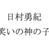 「芸人マジ歌選手権」バナナマン日村、面白かったところメモ
