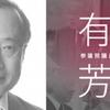 悪魔と握手した民進党の有田芳生さん、政党難民申請か!?