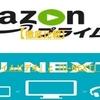 【徹底比較!】『Amazonプライムビデオ』と『U-NEXT』はどちらがお得?【表付き】