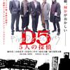 場内はほぼ女性客でした。メインの出演者5人は40歳以上(50代も含む)の声優。これは観るのもつくるのもタダものではない。声優が芝居をしているとしか言いようがない現実。この続きはアニメでという流れがなんとなく見える。☆D5 5人の探偵(2018年 日本)